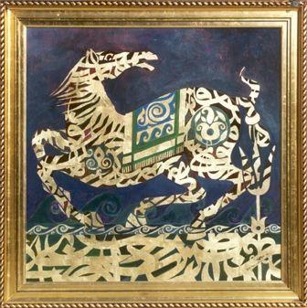 الحصان والحروف العربية